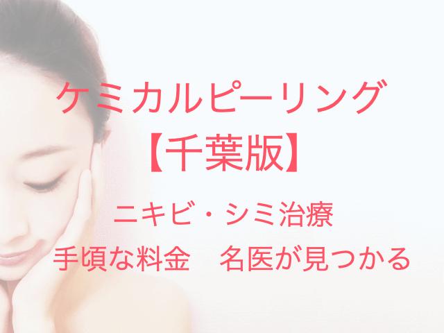 ケミカルピーリング 【千葉版】 ニキビ・シミ治療 手頃な料金 名医が見つかる