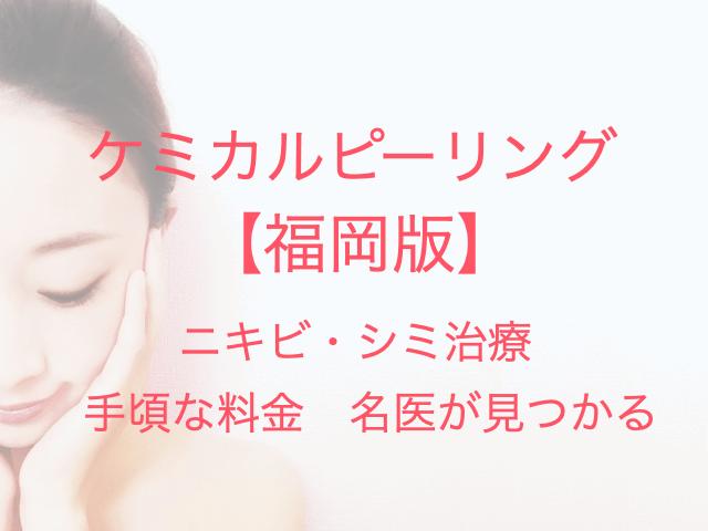 ケミカルピーリング 【福岡版】 ニキビ・シミ治療 手頃な料金 名医が見つかる