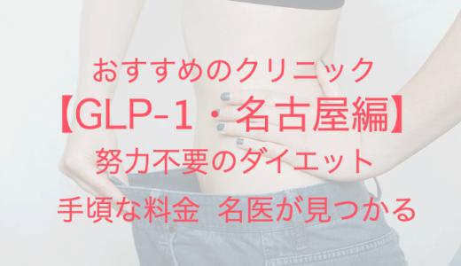 【名古屋】GLP-1で努力不要のダイエット!安くて上手なおすすめクリニック!