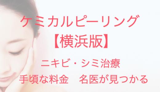 【横浜】ケミカルピーリングでニキビやシミ治療!安くて上手なおすすめクリニック!