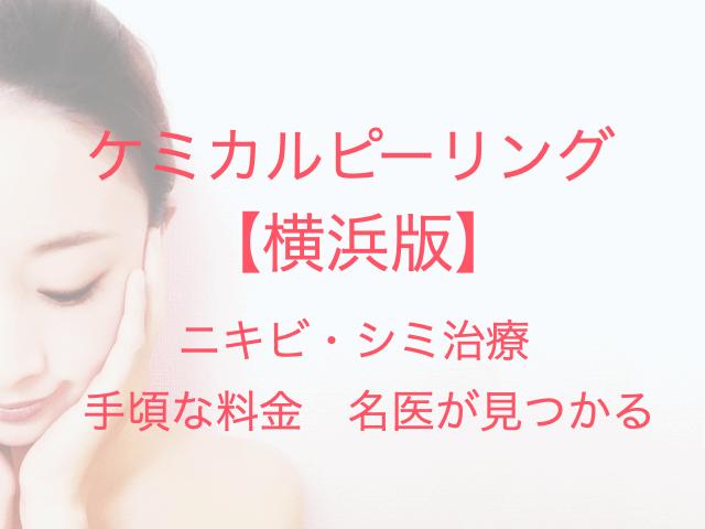 ケミカルピーリング 【横浜版】 ニキビ・シミ治療 手頃な料金 名医が見つかる
