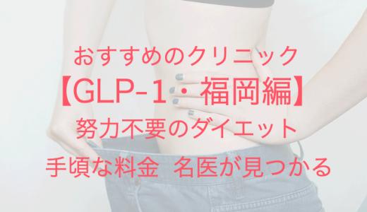 【福岡】GLP-1で努力不要のダイエット!安くて上手なおすすめクリニック!