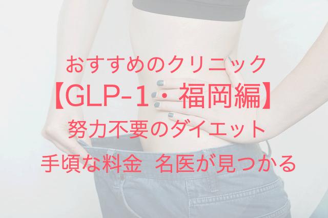 GLP-1・福岡編 おすすめのクリニック 努力不要のダイエット 手頃な料金 名医が見つかる