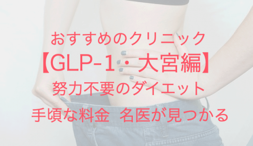 【大宮】GLP-1で努力不要のダイエット!安くて上手なおすすめクリニック!