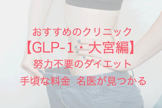 GLP-1・大宮編 おすすめのクリニック 努力不要のダイエット 手頃な料金 名医が見つかる
