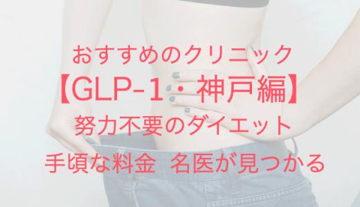 【神戸】GLP-1で努力不要のダイエット!安くて上手なおすすめクリニック!