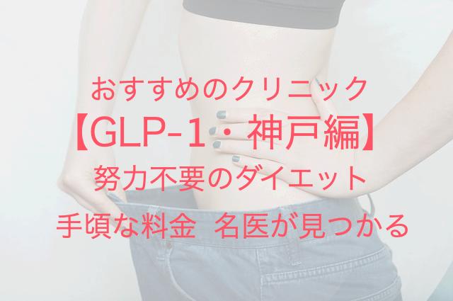 GLP-1・神戸編 おすすめのクリニック 努力不要のダイエット 手頃な料金 名医が見つかる