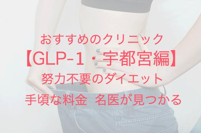 GLP-1・宇都宮編 おすすめのクリニック 努力不要のダイエット 手頃な料金 名医が見つかる