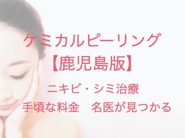 ケミカルピーリング 【鹿児島版】 ニキビ・シミ治療 手頃な料金 名医が見つかる