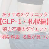 GLP-1・札幌編 おすすめのクリニック 努力不要のダイエット 手頃な料金 名医が見つかる