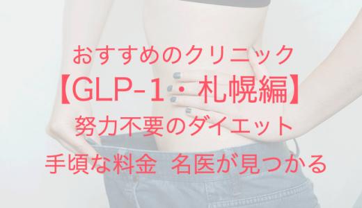 【札幌】GLP-1で努力不要のダイエット!安くて上手なおすすめクリニック!