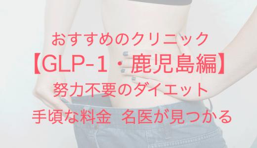 【鹿児島】GLP-1で努力不要のダイエット!安くて上手なおすすめクリニック!