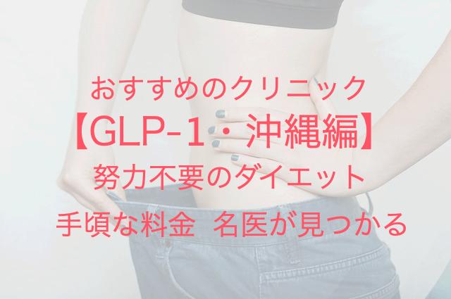 GLP-1・沖縄編 おすすめのクリニック 努力不要のダイエット 手頃な料金 名医が見つかる