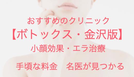【金沢】ボトックス注射で小顔エラ治療!安くておすすめクリニック【2020年】