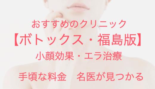 【福島】ボトックス注射で小顔エラ治療!安くておすすめクリニック【2020年】