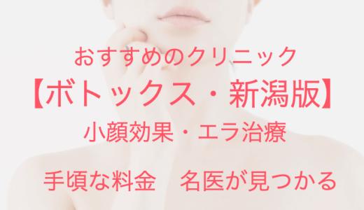 【新潟】ボトックス注射で小顔エラ治療!安くておすすめクリニック【2020年】