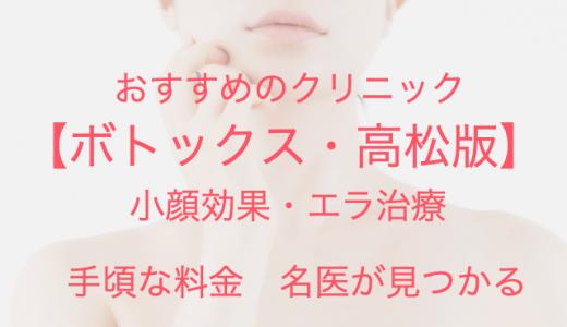 【高松】ボトックス注射で小顔エラ治療!安くておすすめクリニック【2020年】