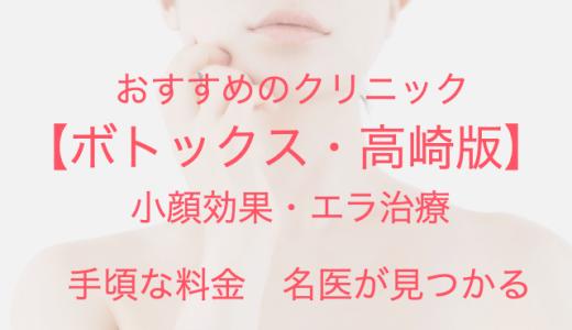 【高崎】ボトックス注射で小顔エラ治療!安くておすすめクリニック【2020年】