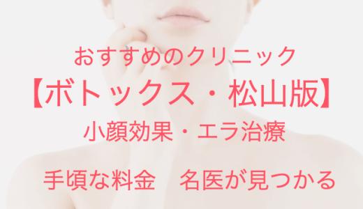 【松山】ボトックス注射で小顔エラ治療!安くておすすめクリニック【2020年】