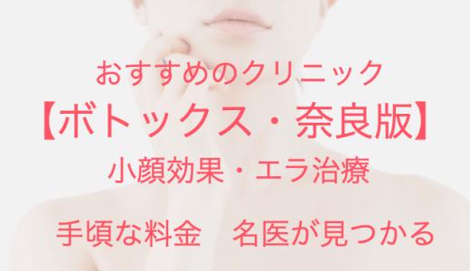 【奈良】ボトックス注射で小顔エラ治療!安くておすすめクリニック【2021年】