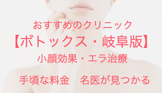 【岐阜】ボトックス注射で小顔エラ治療!安くておすすめクリニック【2020年】