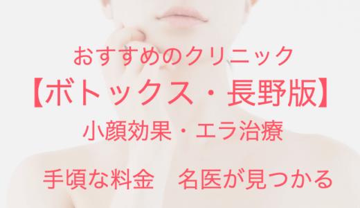 【長野】ボトックス注射で小顔エラ治療!安くておすすめクリニック【2020年】
