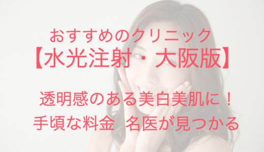 【大阪】水光注射で透明感のある美白美肌に!安くて上手なおすすめクリニック!
