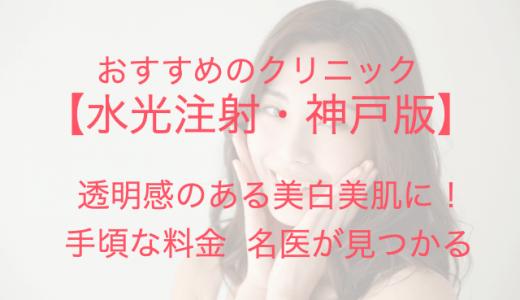 【神戸】水光注射で透明感のある美白美肌に!安くて上手なおすすめクリニック!
