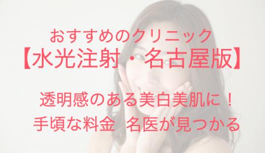 【名古屋】水光注射で透明感のある美白美肌に!安くて上手なおすすめクリニック!