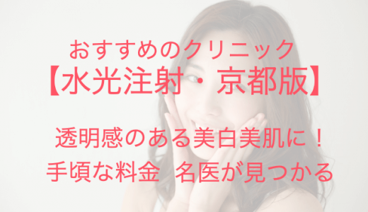 【京都】水光注射で透明感のある美白美肌に!安くて上手なおすすめクリニック!