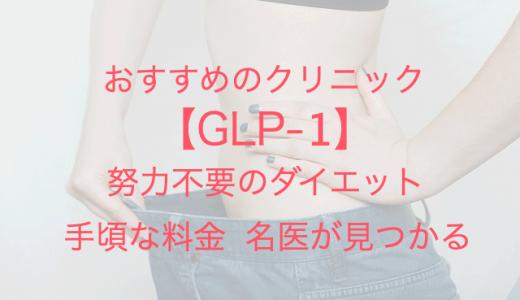 GLP-1の地域別おすすめクリニック総まとめ!安くて名医がいるのはどこ?