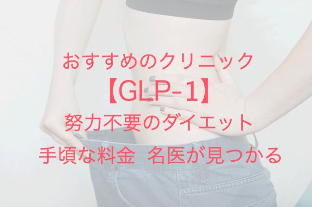 GLP-1 おすすめのクリニック 努力不要のダイエット 手頃な料金 名医が見つかる