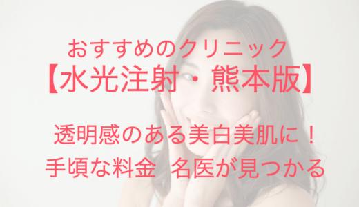 【熊本】水光注射で透明感のある美白美肌に!安くて上手なおすすめクリニック!