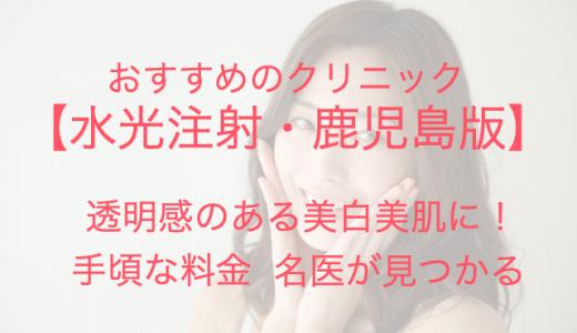 【鹿児島】水光注射で透明感のある美白美肌に!安くて上手なおすすめクリニック!