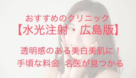 【広島】水光注射で透明感のある美白美肌に!安くて上手なおすすめクリニック!
