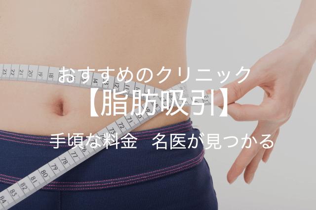 おすすめのクリニック 【脂肪吸引】 手頃な料金 名医が見つかる