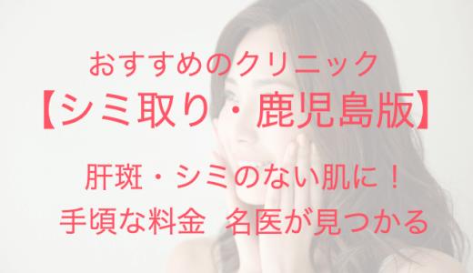 【鹿児島】シミ取り放題で肝斑・シミのない肌に!安くて上手なおすすめクリニック!