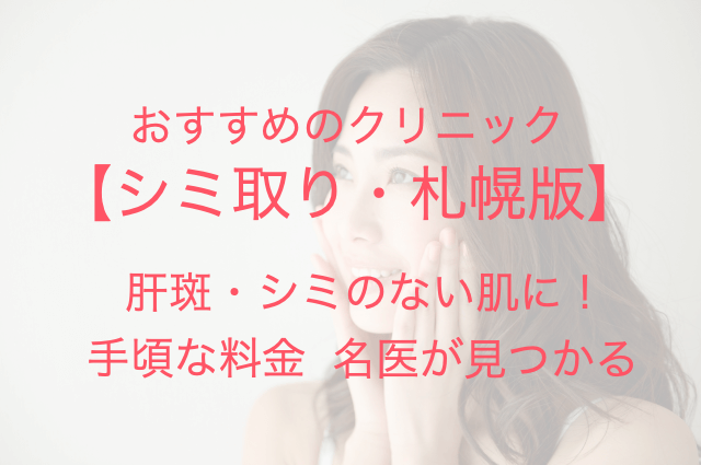 おすすめのクリニック【シミ取り・札幌】肝斑・シミのない肌に! 手頃な料金 名医が見つかる