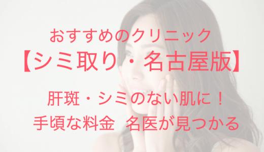 【名古屋】シミ取り放題で肝斑・シミのない肌に!安くて上手なおすすめクリニック!