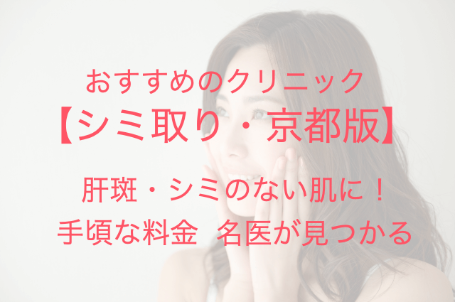 おすすめのクリニック【シミ取り・京都】肝斑・シミのない肌に! 手頃な料金 名医が見つかる