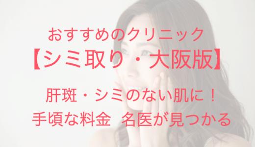 【大阪】シミ取り放題で肝斑・シミのない肌に!安くて上手なおすすめクリニック!