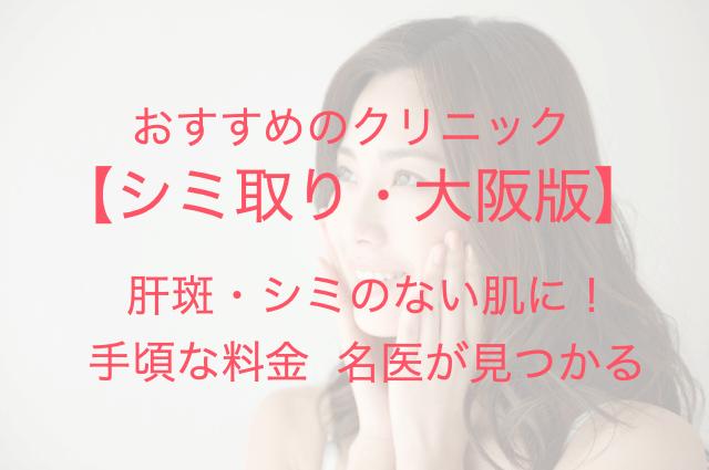 おすすめのクリニック【シミ取り・大阪】肝斑・シミのない肌に! 手頃な料金 名医が見つかる