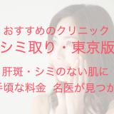 おすすめのクリニック【シミ取り・東京】肝斑・シミのない肌に! 手頃な料金 名医が見つかる