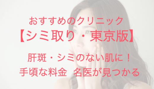 【東京】シミ取り放題で肝斑・シミのない肌に!安くて上手なおすすめクリニック!