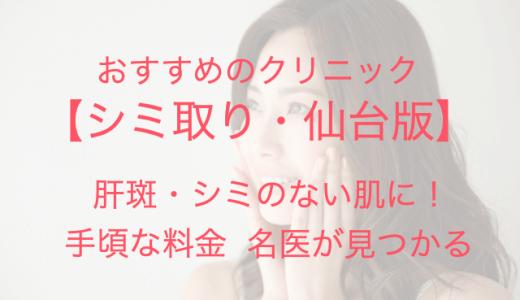 【仙台】シミ取り放題で肝斑・シミのない肌に!安くて上手なおすすめクリニック!