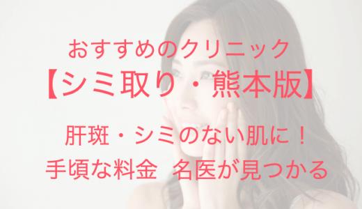 【熊本】シミ取り放題で肝斑・シミのない肌に!安くて上手なおすすめクリニック!