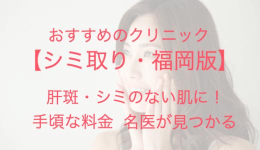 【福岡】シミ取り放題で肝斑・シミのない肌に!安くて上手なおすすめクリニック!