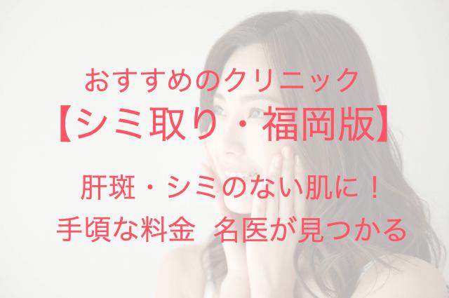おすすめのクリニック【シミ取り・福岡】肝斑・シミのない肌に! 手頃な料金 名医が見つかる