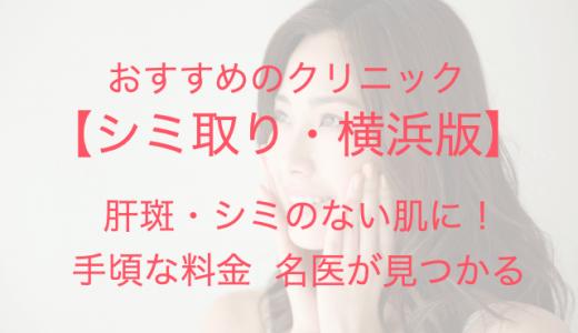 【横浜】シミ取り放題で肝斑・シミのない肌に!安くて上手なおすすめクリニック!