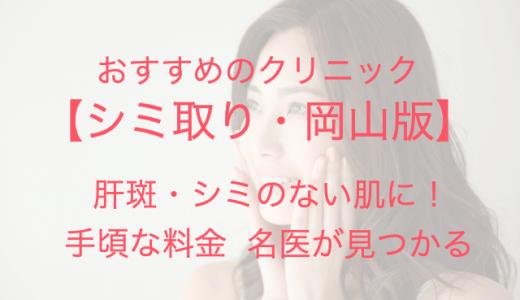 【岡山】シミ取り放題で肝斑・シミのない肌に!安くて上手なおすすめクリニック!